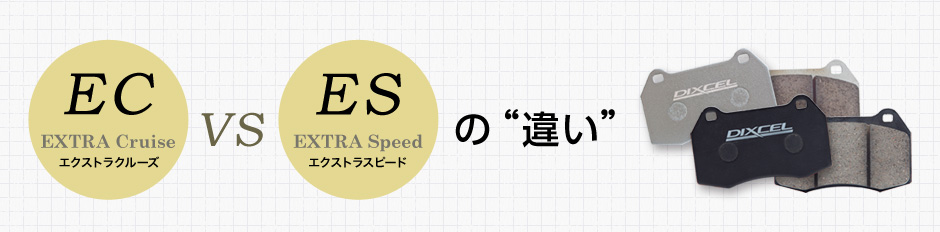 EC(EXTRA Cruise) ES(EXTRA Speed)の違い
